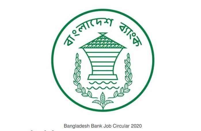 বাংলাদেশ ব্যাংক জব সার্কুলার 2020