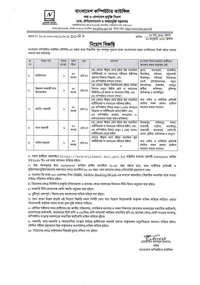 বাংলাদেশ কম্পিউটার কাউন্সিল নিয়োগ বিজ্ঞপ্তি 2020 Bangladesh Computer Council Job Circular 2020