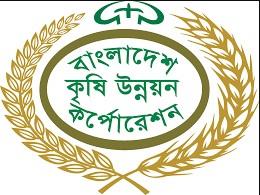 বাংলাদেশ-কৃষি-উন্নয়ন-কর্পোরেশন1