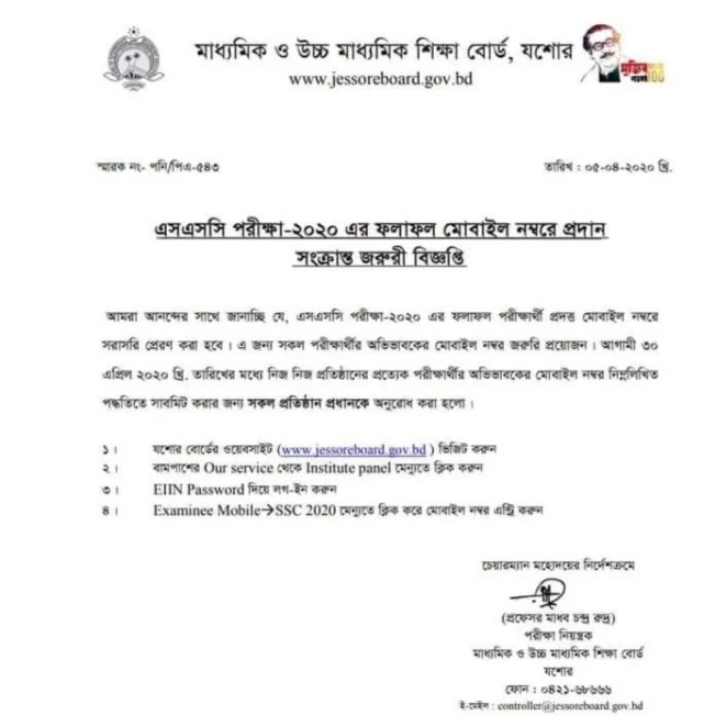 ssc_exam_result_published_date